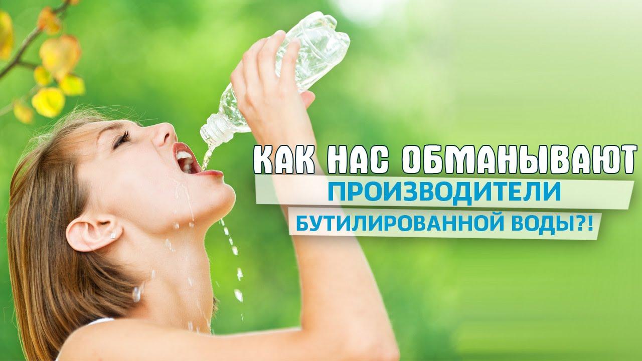 -нас-обманывают-производители-бутилированной-воды