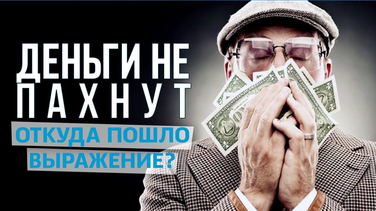 -значит-выражение-Деньги-не-пахнут