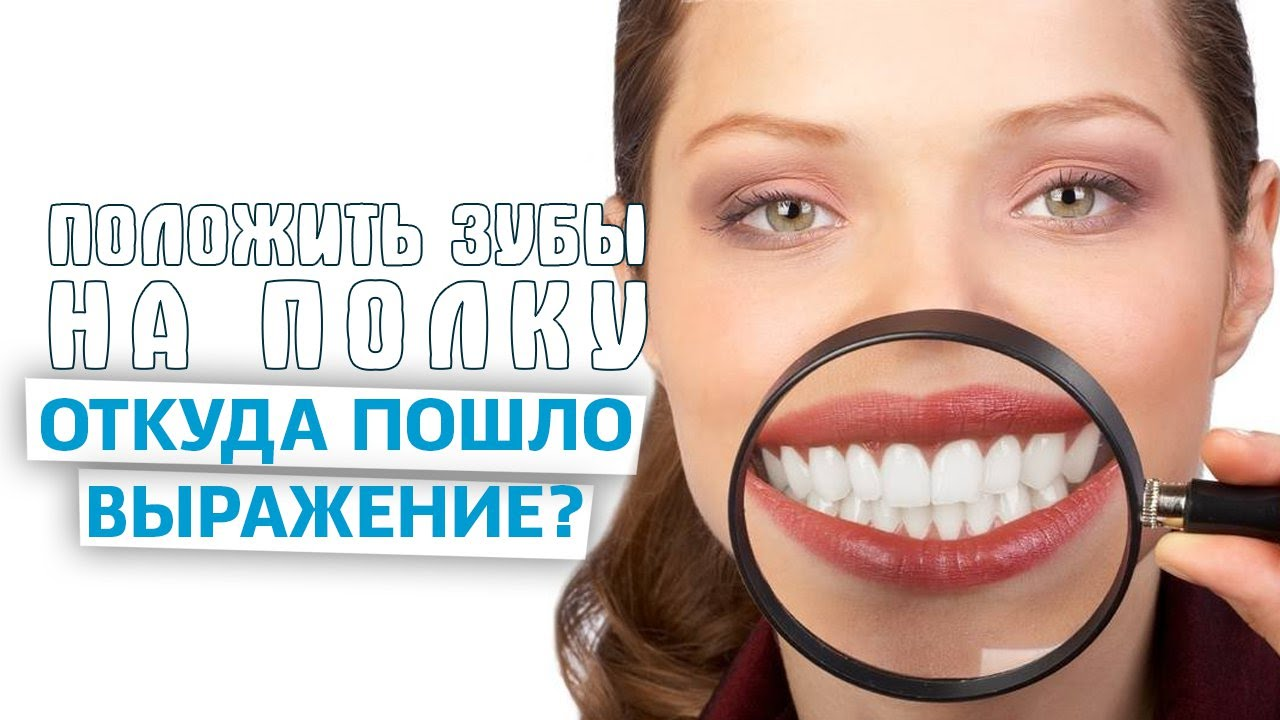 -значит-выражение-Зубы-на-полку-положить