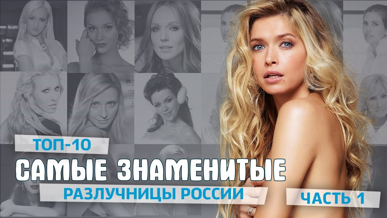 -10-Самые-знаменитые-разлучницы-России-часть-1