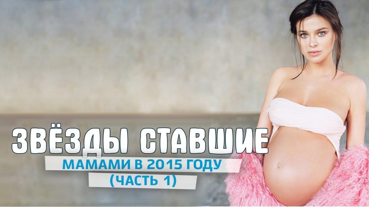 -2015-Звезды-ставшие-мамами-в-2015-году-часть-1