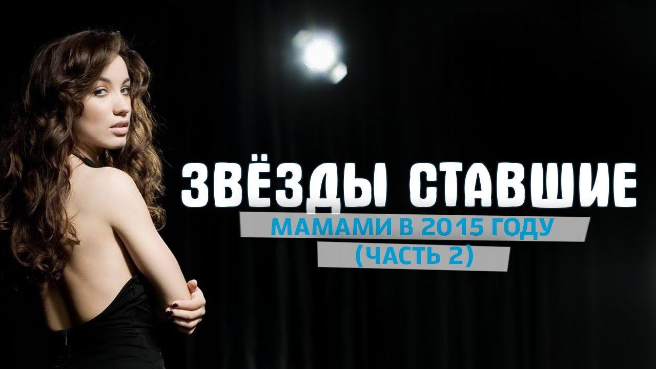 -2015-Звезды-ставшие-мамами-в-2015-году-часть-2