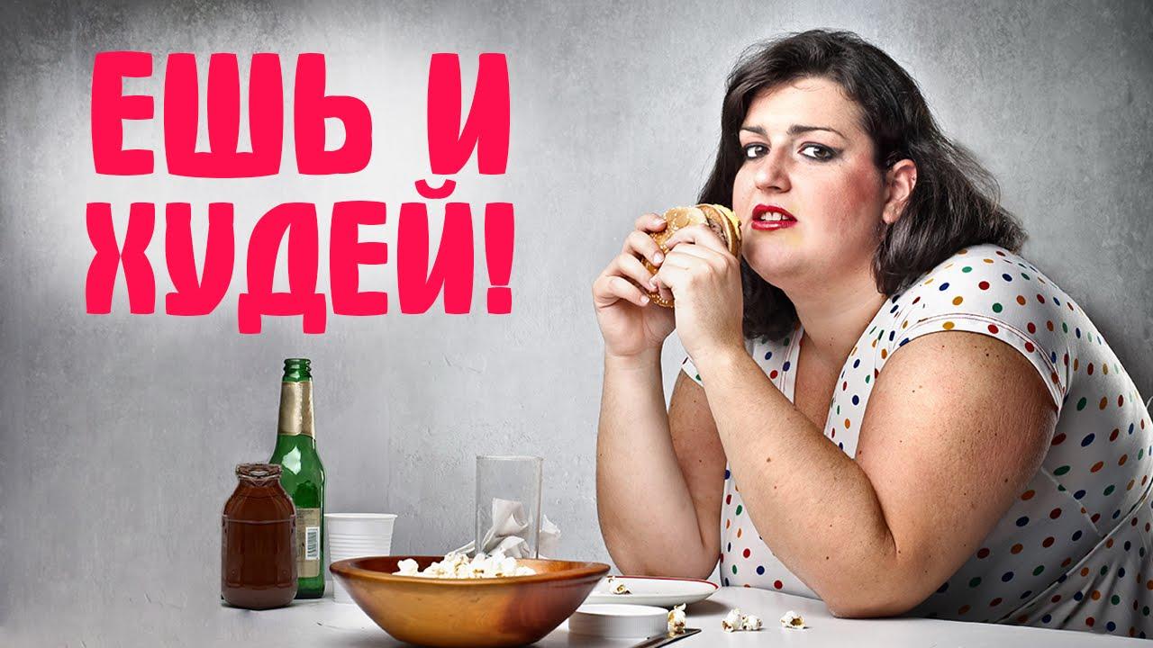 -похудеть-правильно-питаясь