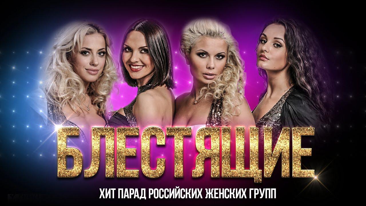 -Блестящие.-Хит-парад-Российских-женских-групп