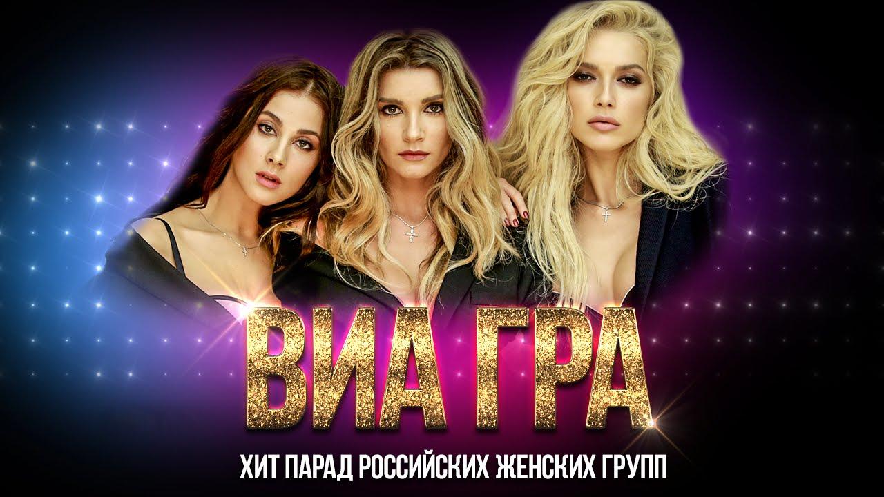 -Виагра.-Хит-парад-Российских-женских-групп