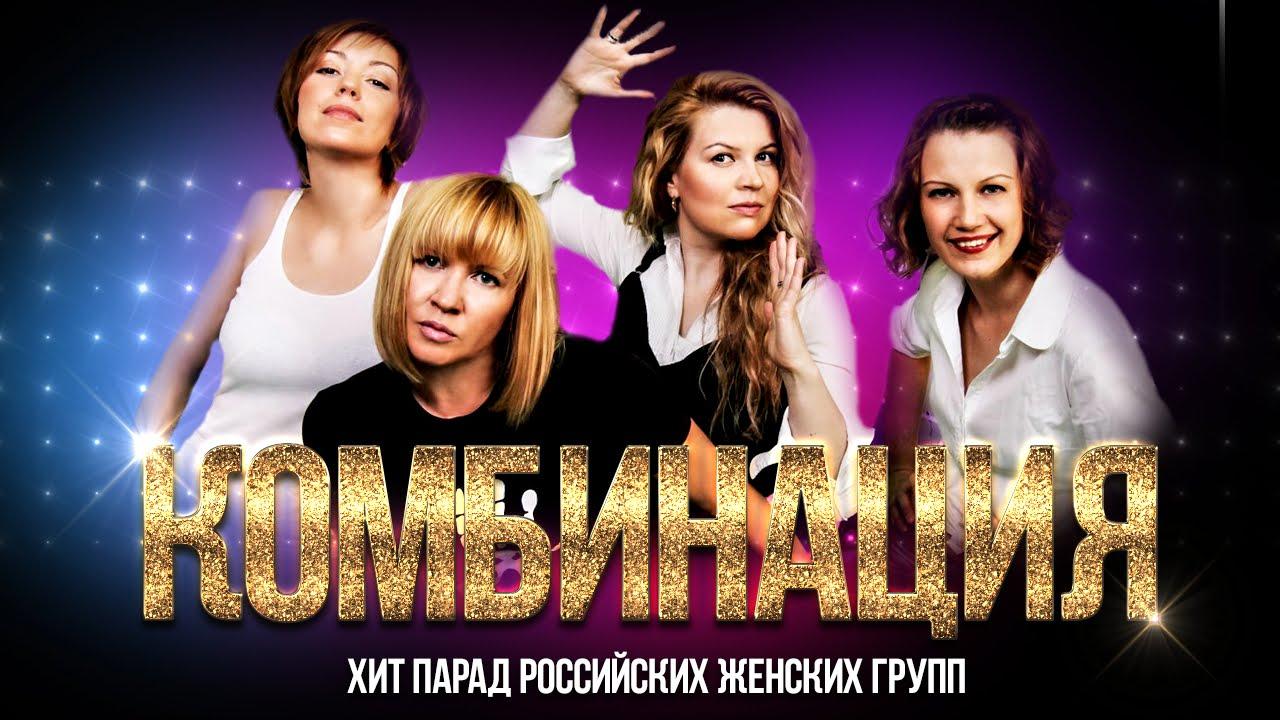 -Комбинация.-Хит-парад-Российских-женских-групп