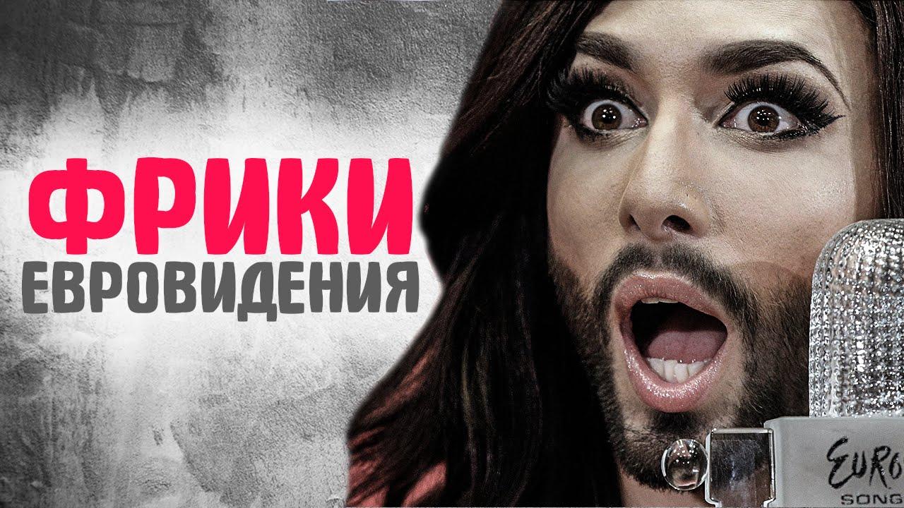 .-Самые-яркие-фрики-конкурса-Евровидение