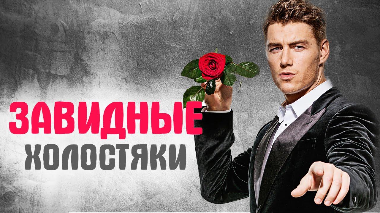 -холостяки.-6-российских-женихов-из-шоу-бизнеса