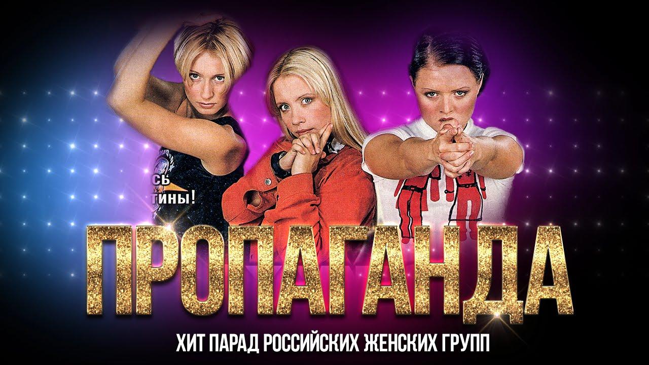 -Пропаганда.-Хит-парад-Российских-женских-групп
