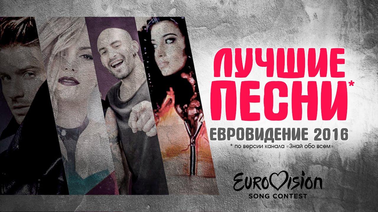 -2016.-Лучшие-песни-конкурса-