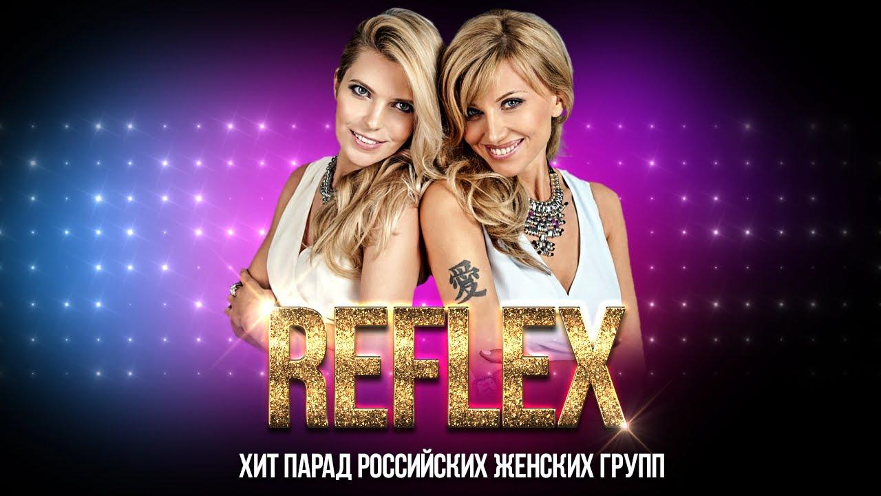 -Рефлекс-Reflex.-Хит-парад-Российских-женских-групп