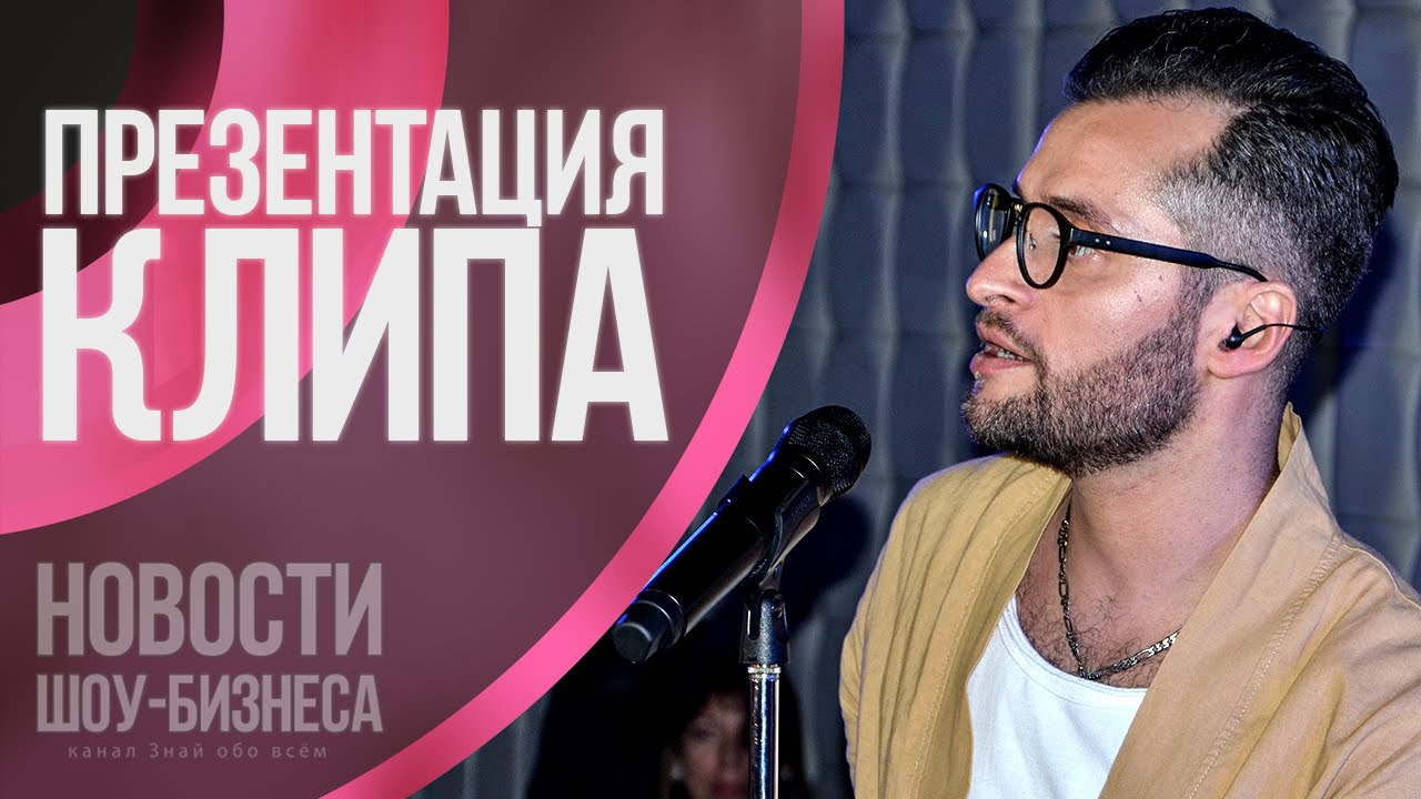 -презентовал-новый-клип-На-бульварном-Новости-шоу-бизнеса
