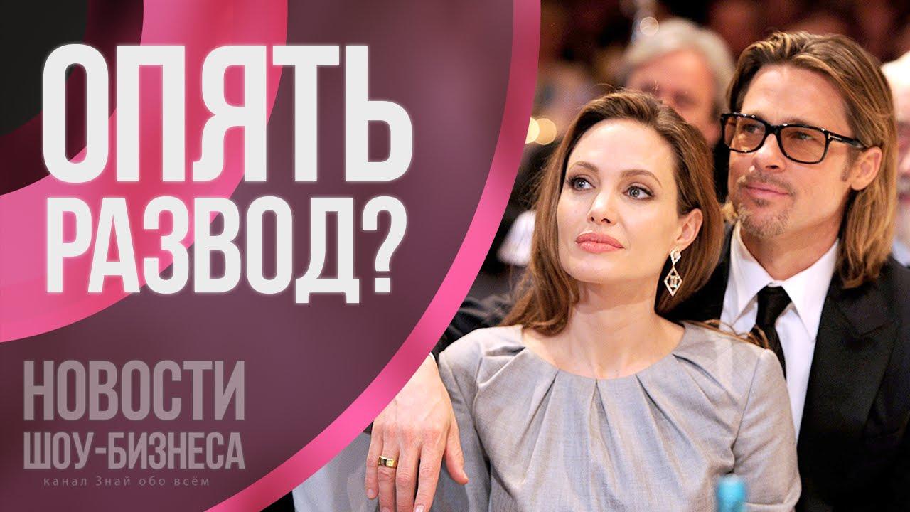 -Питт-и-Анджелина-Джоли-разводятся-Новости-шоу-бизнеса
