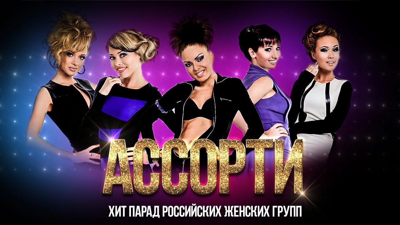 -Ассорти-Хит-парад-Российских-женских-групп
