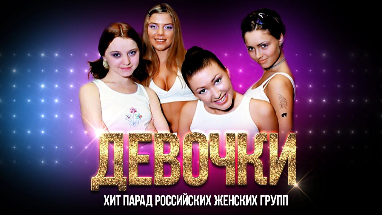 -Девочки-Хит-парад-Российских-женских-групп