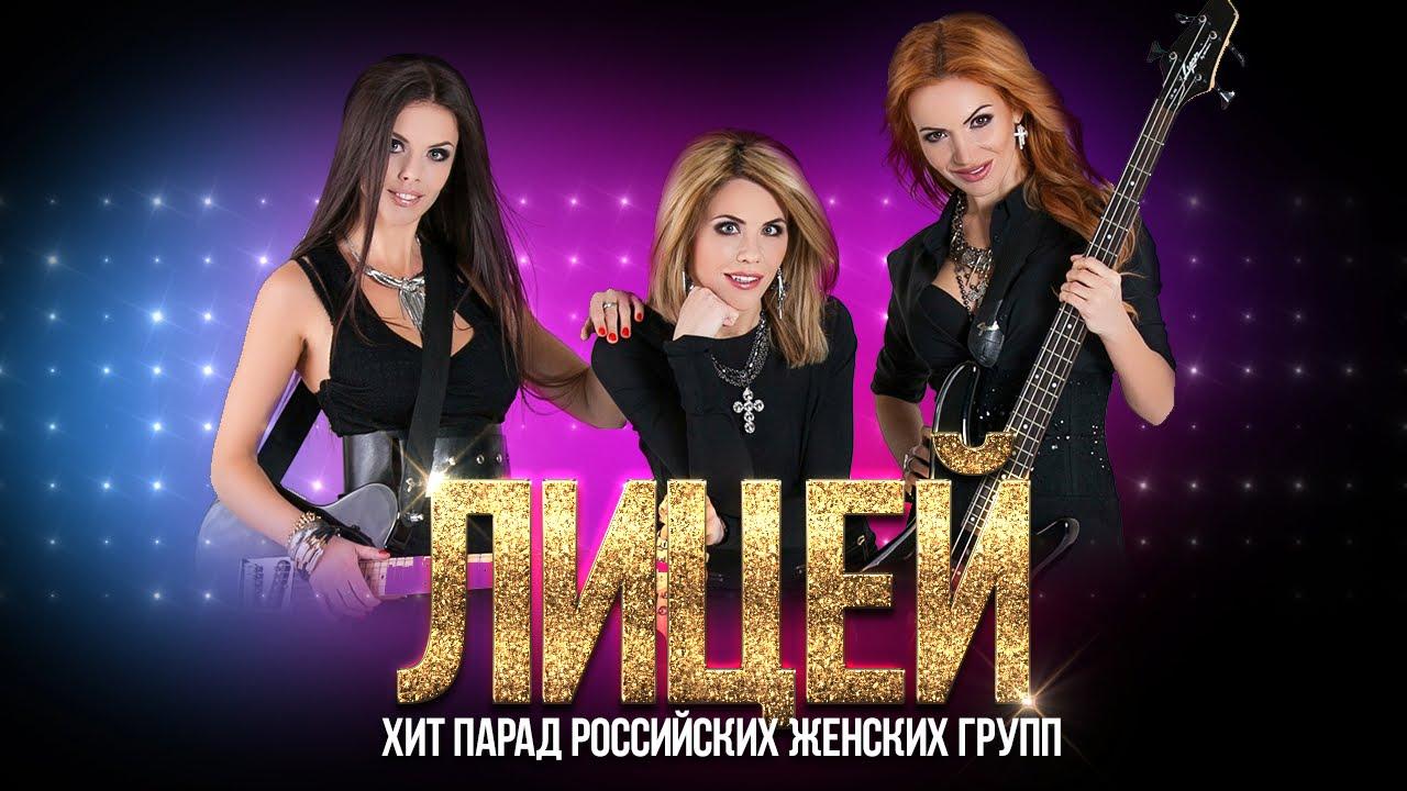 -Лицей-Хит-парад-Российских-женских-групп