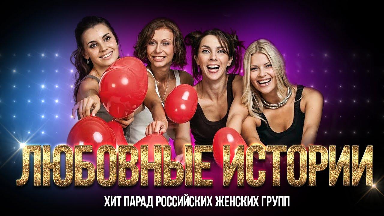 -Любовные-Истории-Хит-парад-Российских-женских-групп