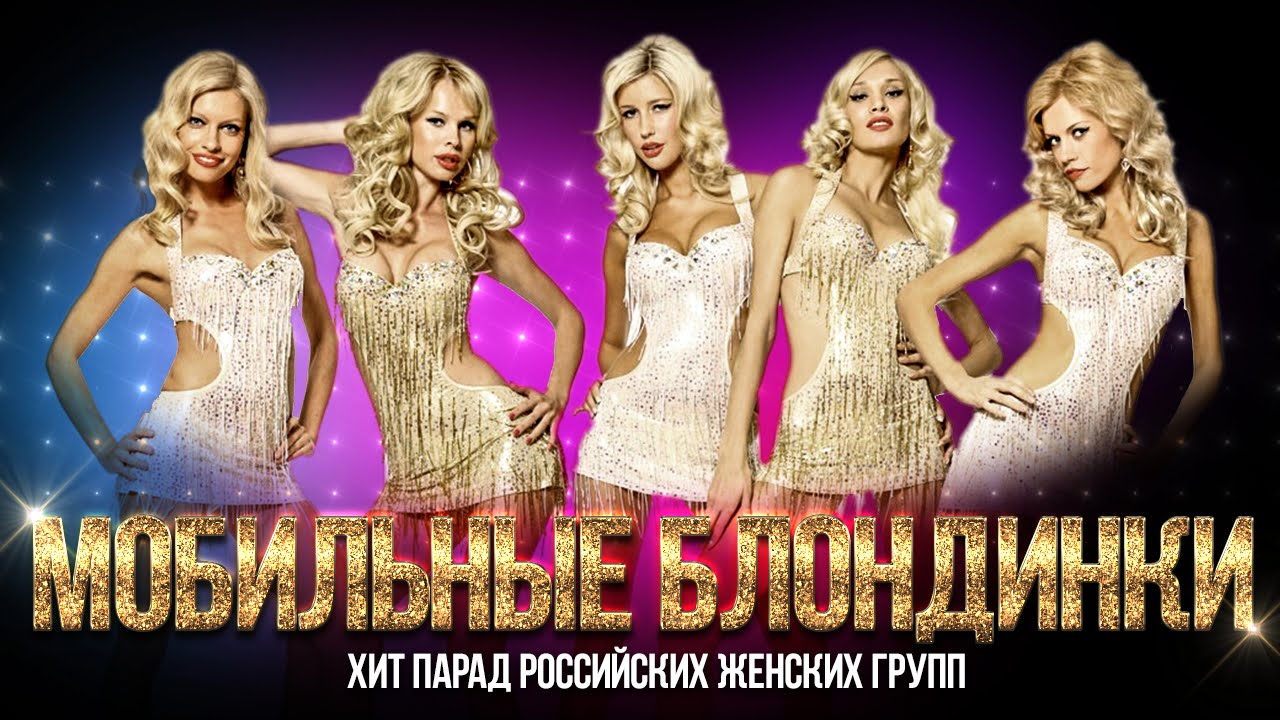 -Мобильные-блондинки-Хит-парад-Российских-женских-групп