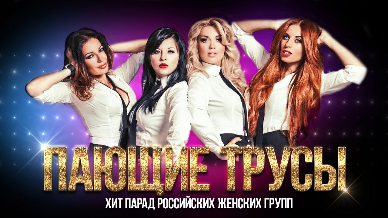 -Пающие-трусы-Хит-парад-Российских-женских-групп