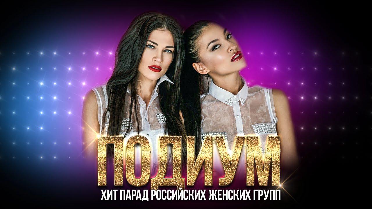 -Подиум-Хит-парад-Российских-женских-групп
