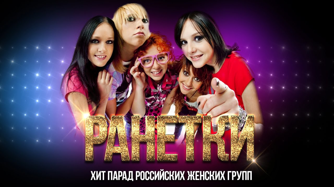 -Ранетки-Хит-парад-Российских-женских-групп