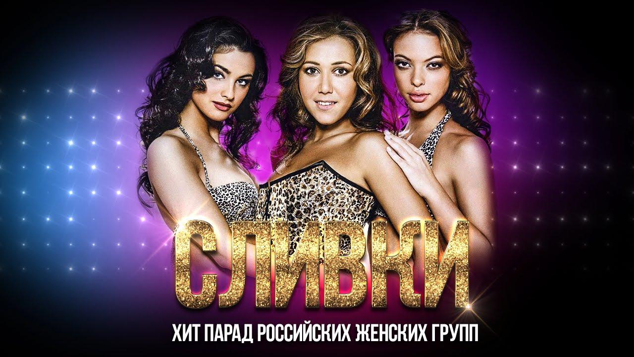 -Сливки-Хит-парад-Российских-женских-групп