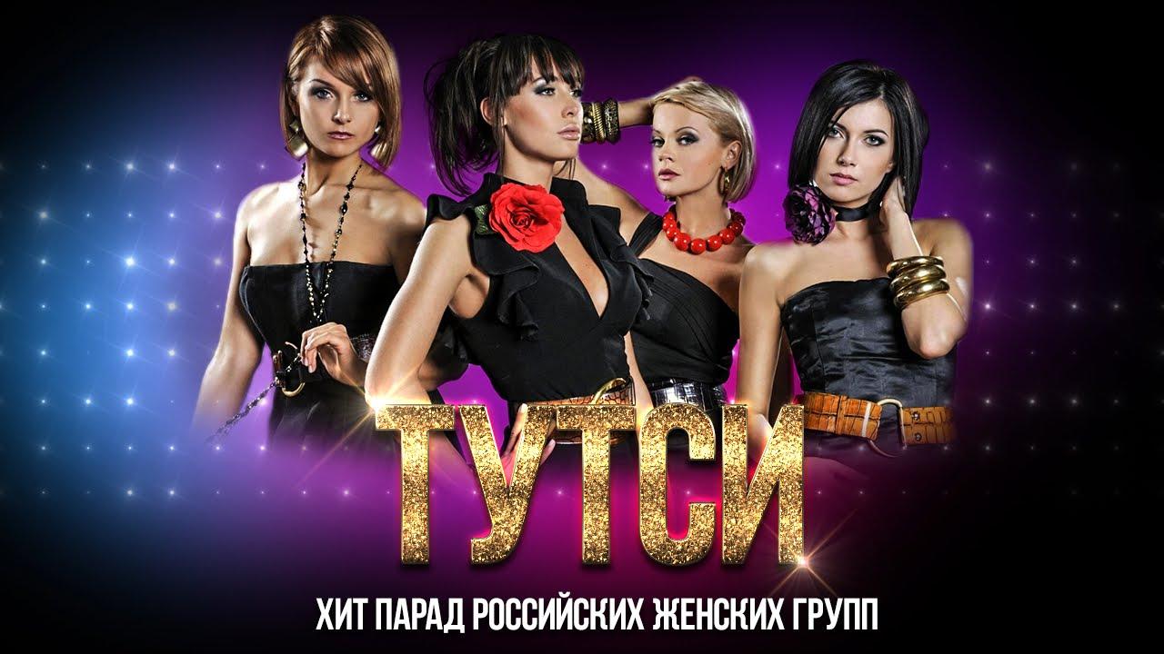 -Тутси-Хит-парад-Российских-женских-групп