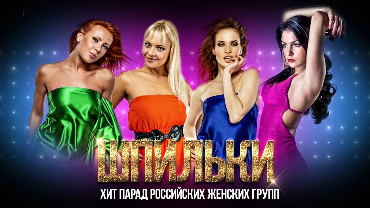 -Шпильки-Хит-парад-Российских-женских-групп