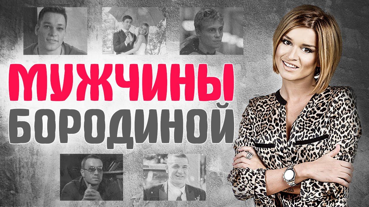 -Омаров-Михаил-Терехин-и-другие-бывшие-мужчины-Ксении-Бородиной