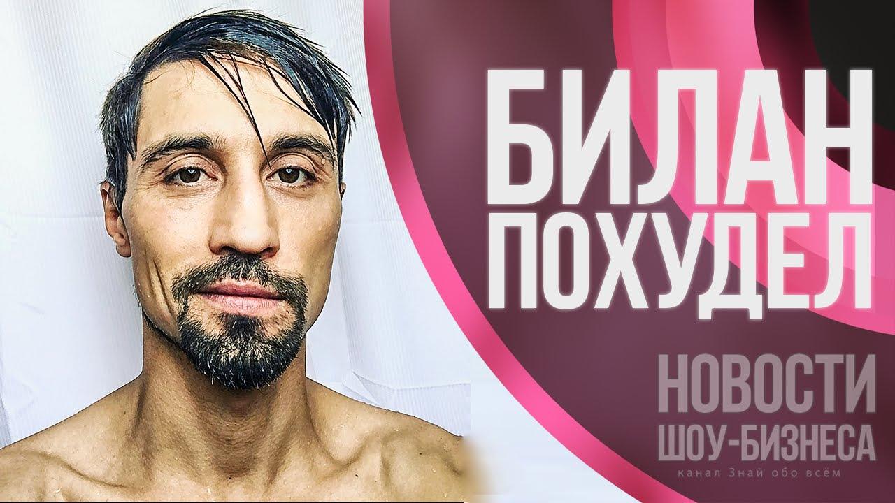 -Шоу-Голос-5-Дима-Билан-сильно-похудел-Новости-шоу-бизнеса