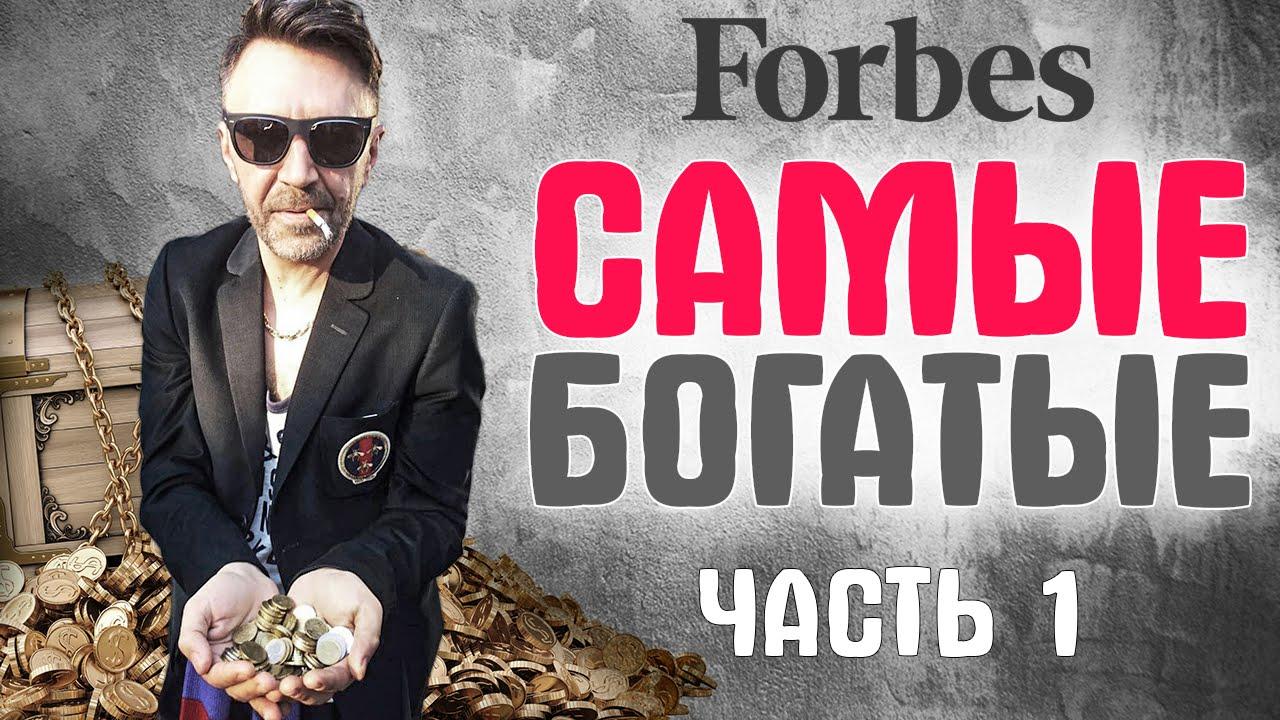 -богатые-и-успешные-российские-звезды-рейтинг-Forbes-Часть-1