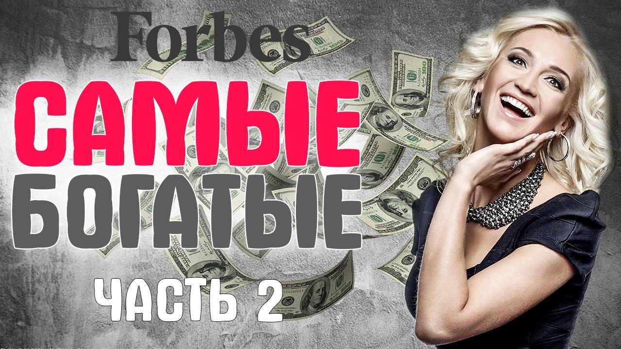 -богатые-и-успешные-российские-звезды-рейтинг-Forbes-Часть-2