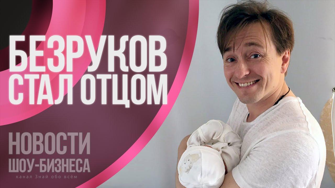 -Безруков-и-Анна-Матисон-стали-родителями-Новости-шоу-бизнеса