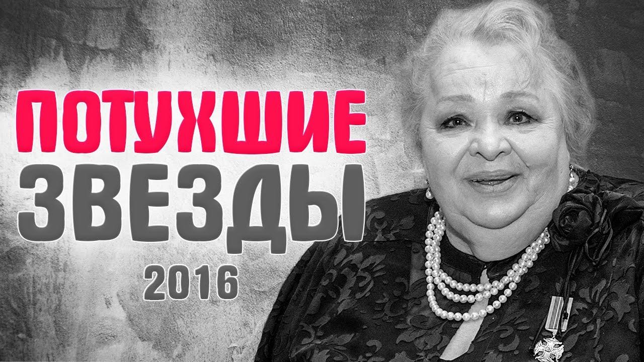 -ЗНАМЕНИТОСТИ-УМЕРШИЕ-в-2016-году
