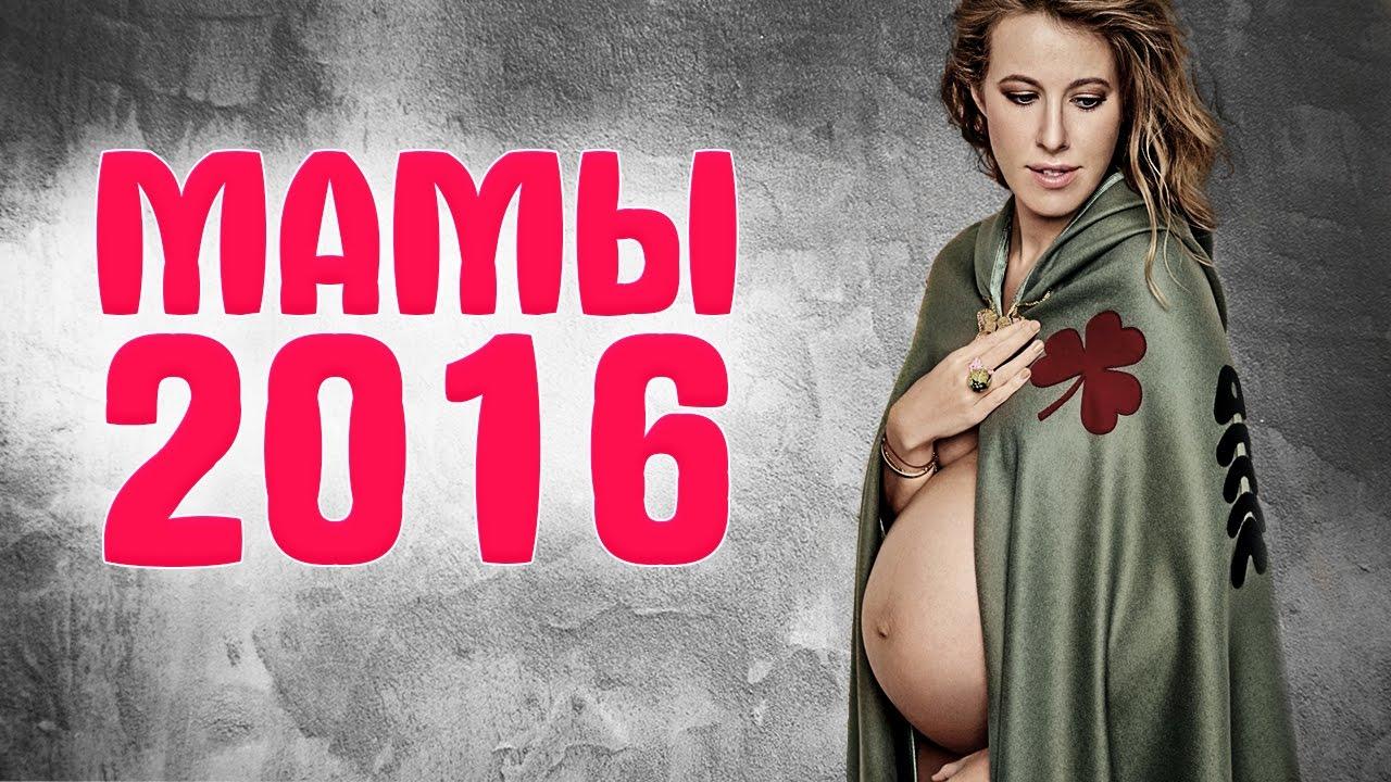 -МАМЫ-2016-Российские-звезды-которые-СТАЛИ-МАМАМИ-в-2016-году