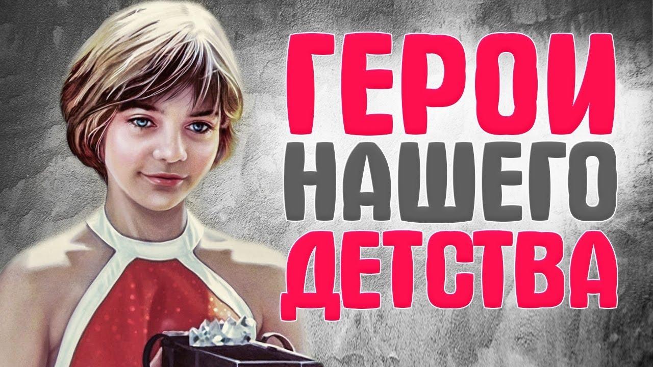 -ИЗМЕНИЛИСЬ-дети-АКТЕРЫ-советских-фильмов.-ТОГДА-И-СЕЙЧАС