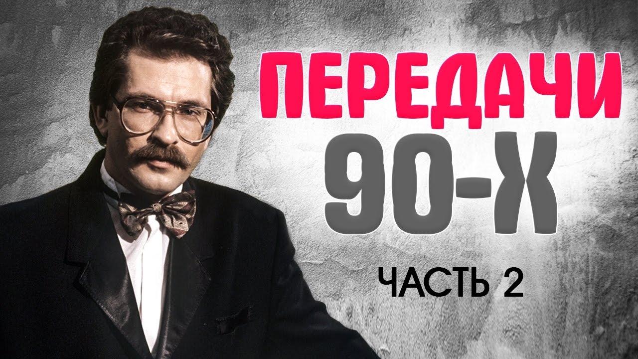 -СЕБЕ-РЕЖИССЕР-УТРЕННЯЯ-ЗВЕЗДА-ОБА-НА-и-другие-ПЕРЕДАЧИ-90-х-часть-2