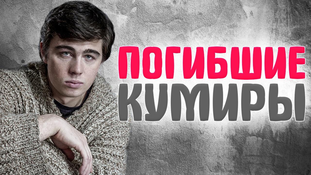 -БОДРОВ-МУРАТ-НАСЫРОВ-ИГОРЬ-СОРИН-погибшие-кумиры-90-х