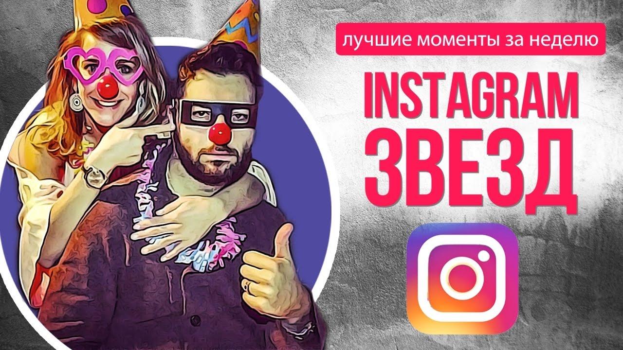-ИНСТАГРАМ-ЗВЕЗД-КАК-ВСТРЕТИЛИ-новый-год-2017-РОССИЙСКИЕ-ЗНАМЕНИТОСТИ