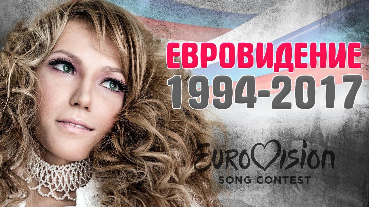 -2017.-Все-УЧАСТНИКИ-РОССИИ-с-1994-года