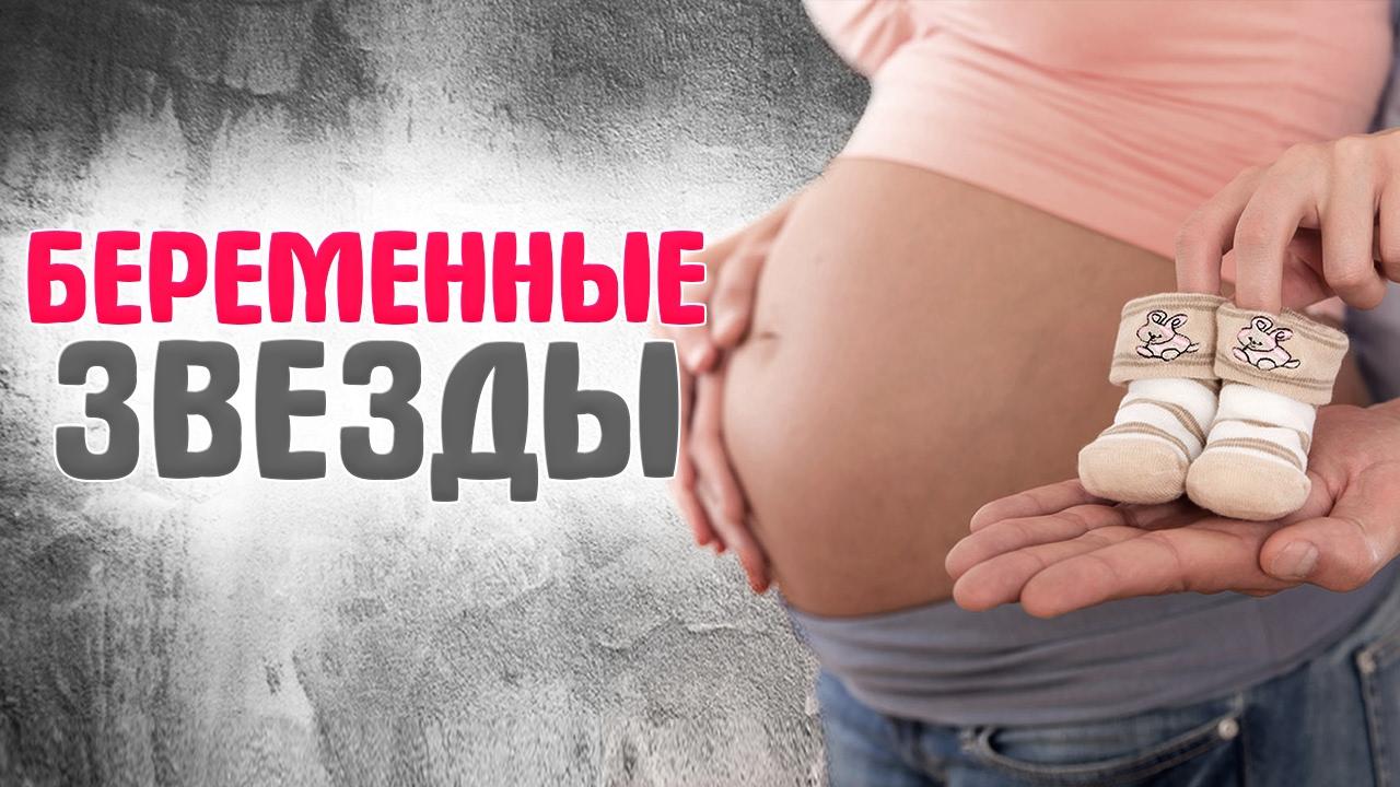 -БЕРЕМЕННЫЕ-РОССИЙСКИЕ-ЗВЕЗДЫ-которые-родят-в-2017-году.-БУДУЩИЕ-МАМЫ-2017