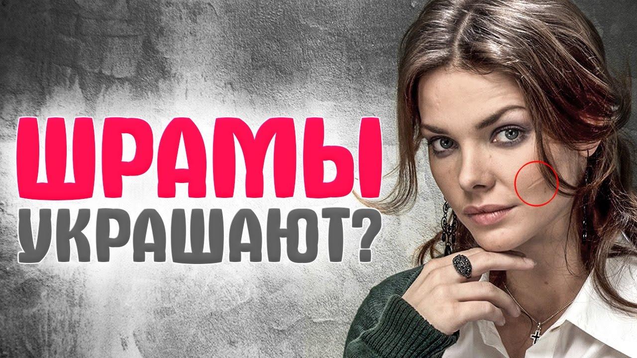 -со-ШРАМАМИ