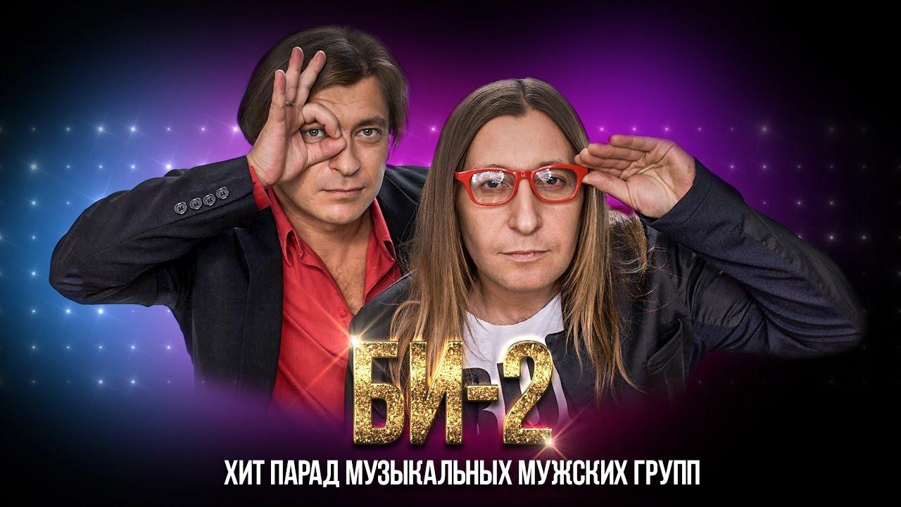 -БИ-2.-🎸-Хит-парад-музыкальных-мужских-групп.-⭐-Звезды-80-х-и-90-х
