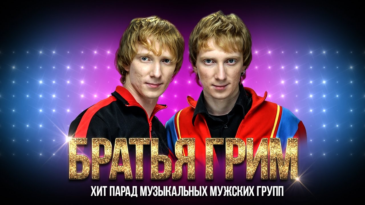-БРАТЬЯ-ГРИМ.-🎸-Хит-парад-музыкальных-мужских-групп.-⭐-Звезды-2000-х