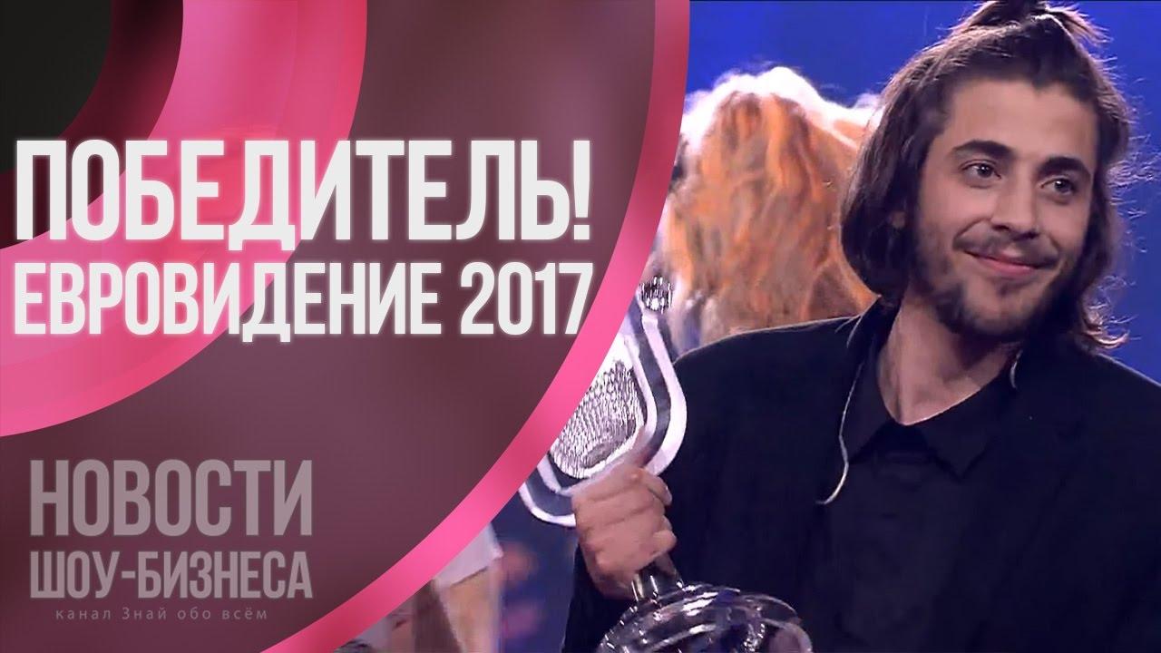 -2017.-КТО-ПОБЕДИЛ-НА-конкурсе-ПОБЕДИТЕЛЬ-ЕВРОВИДЕНИЯ-Salvador-Sobral-Португалия