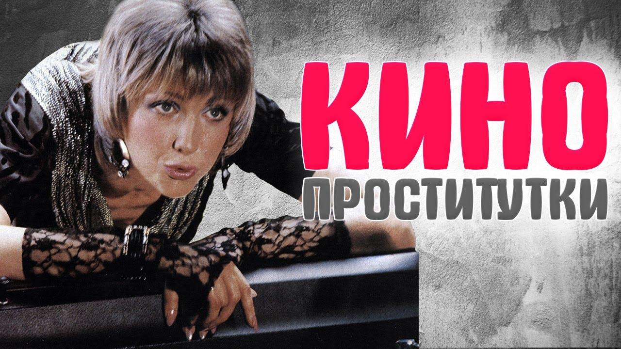 -АКТРИСЫ-СЫГРАВШИЕ-в-кино-ПРОСТИТУТОК