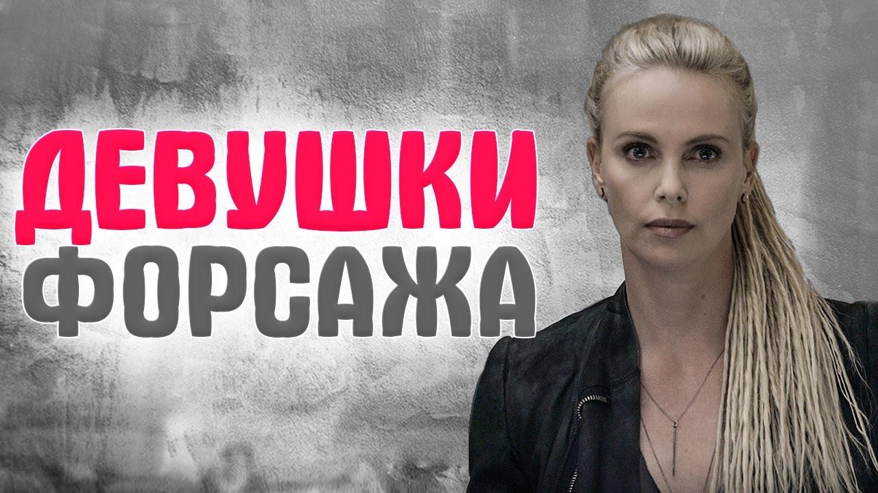 -ЯРКИЕ-героини-и-КРАСИВЫЕ-АКТРИСЫ-фильма-ФОРСАЖ-за-16-лет