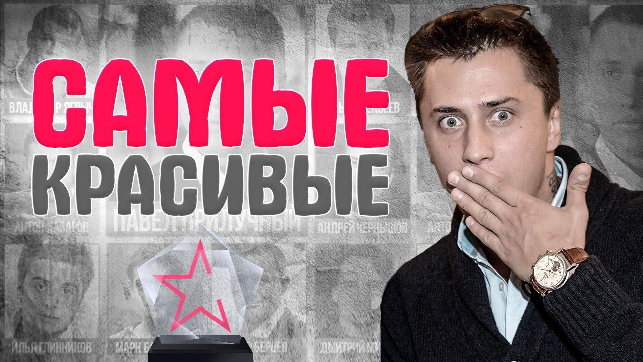 -САМЫЕ-КРАСИВЫЕ-АКТЕРЫ-российских-сериалов.