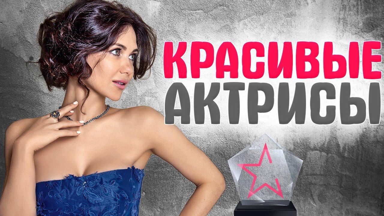 -САМЫЕ-КРАСИВЫЕ-ЗНАМЕНИТЫЕ-АКТРИСЫ-российских-сериалов