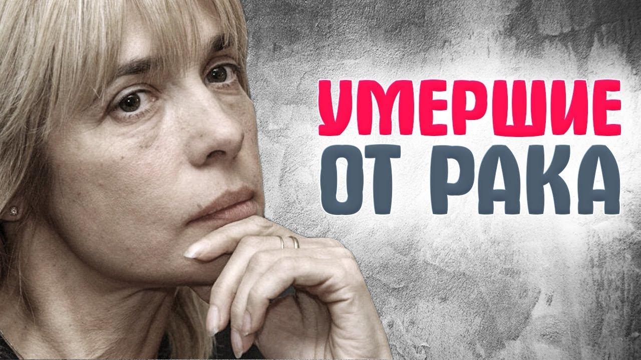 -КОТОРЫЕ-УМЕРЛИ-ОТ-РАКА
